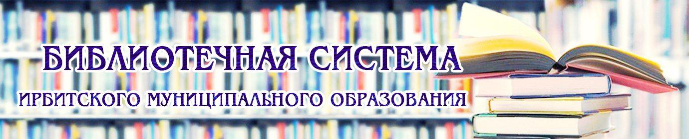 Официальный сайт Библиотечной системы Ирбитского МО